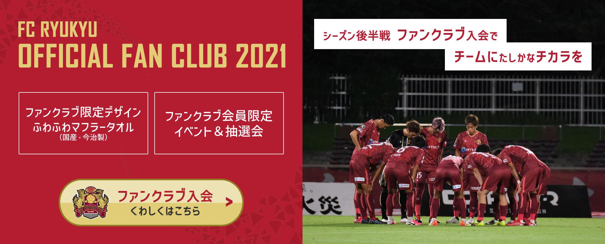 ファンクラブ2021