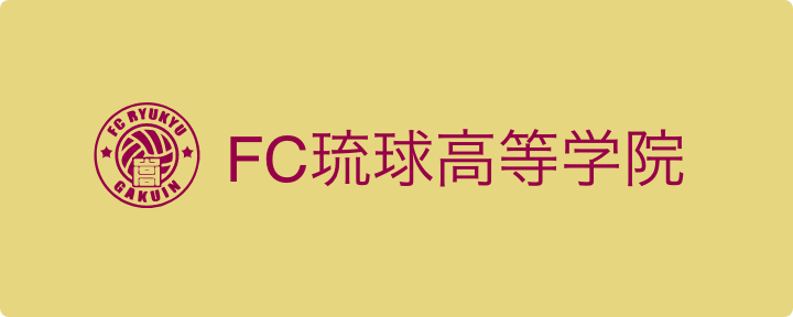 FC琉球高等学院