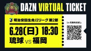 DAZN_04_Virtual-ticket_J2_22_Ryukyu