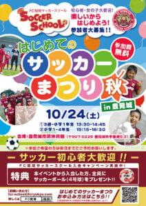 201024_FCR_soccerschool_omote_2nd