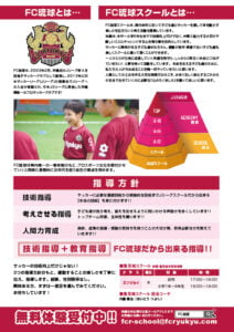 201024_FCR_soccerschool_ura_2nd