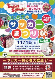 201115_FCR_soccerschool_omote_ol