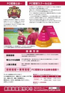 201115_FCR_soccerschool_ura