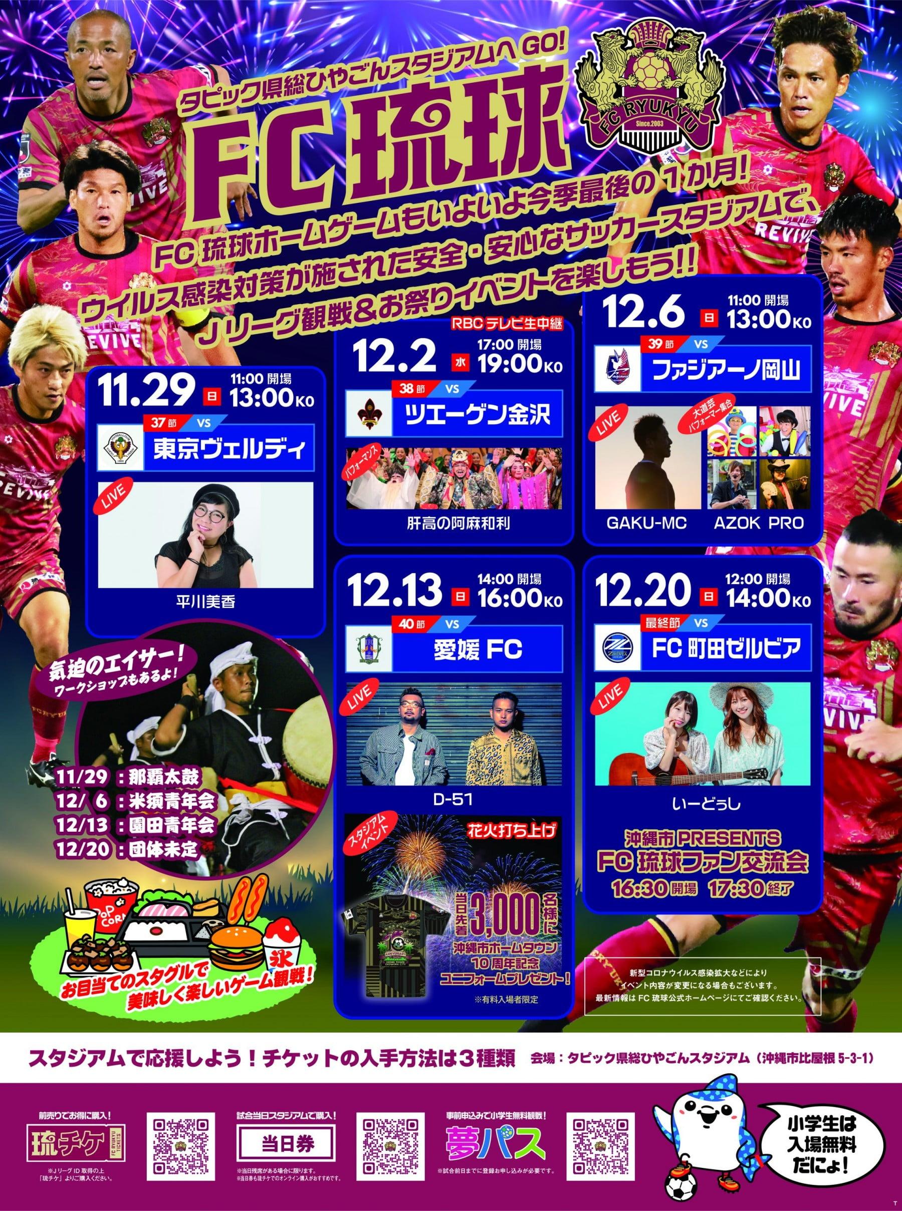 FC琉球沖縄タイムス新聞広告1127版OL